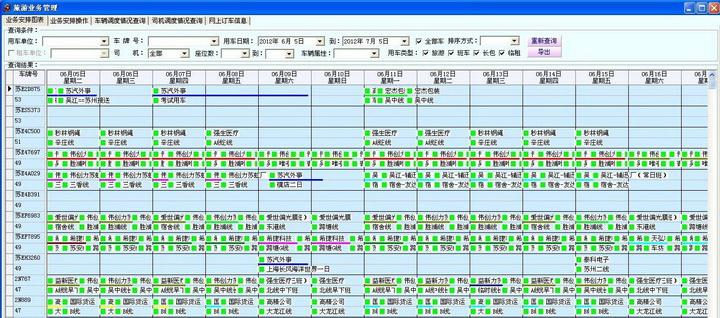 综合车管理软件