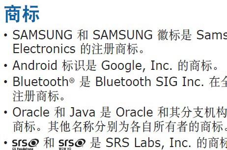 三星SCH-i579手机使用说明书