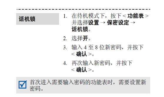 三星SGH-J218手机使用说明书