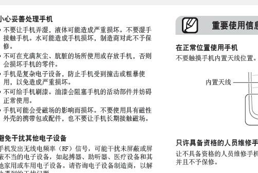 三星GT-E1101C手机使用说明书
