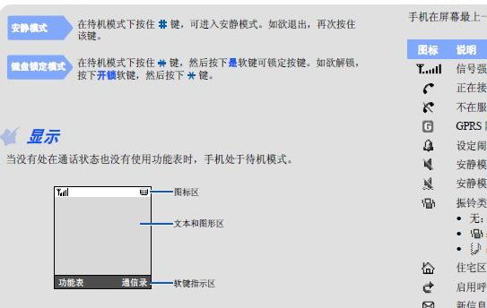 三星SGH-C288手机使用说明书