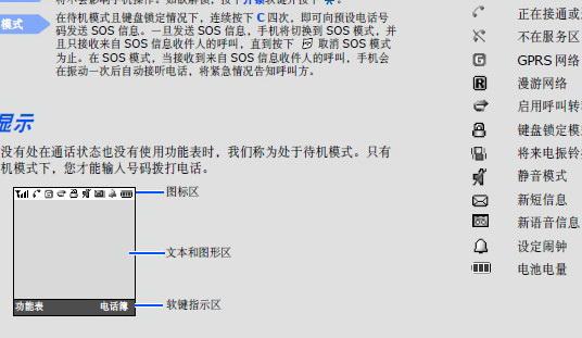 三星SGH-C188手机使用说明书