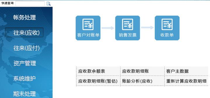 强新财务管理系统