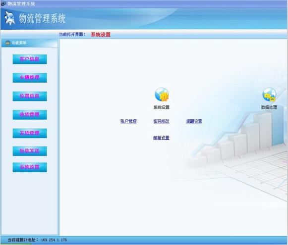 TYSOFT 物流跟踪软件系统
