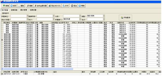 客运车管理软件
