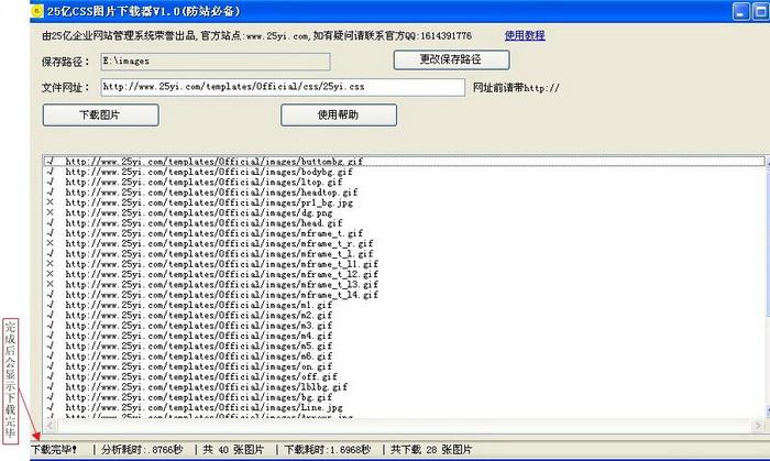25亿CSS图片下载器(防站必备)