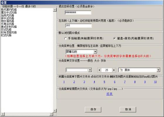 易捷通用触摸展示软件