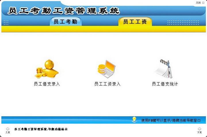 宏达员工考勤工资管理系统