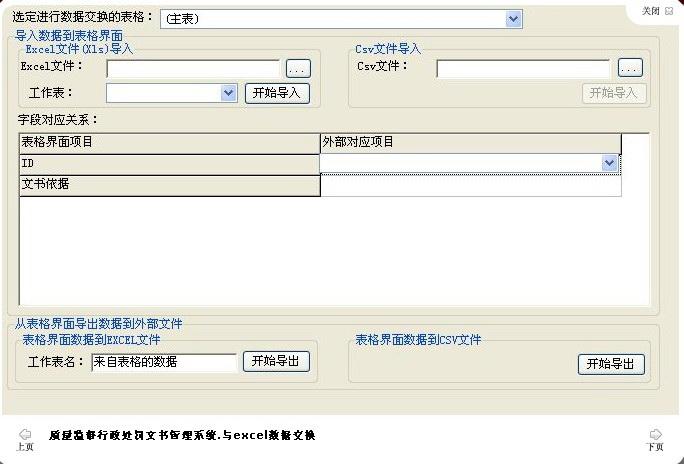 宏达质量监督行政处罚文书管理系统