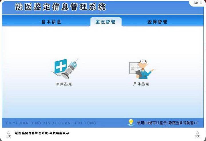 宏达法医鉴定信息管理系统