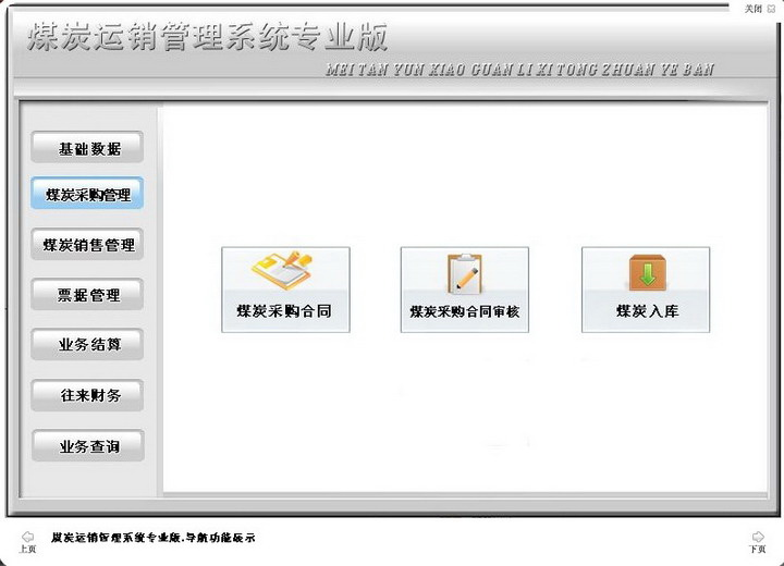 宏达煤炭运销管理系统专业版