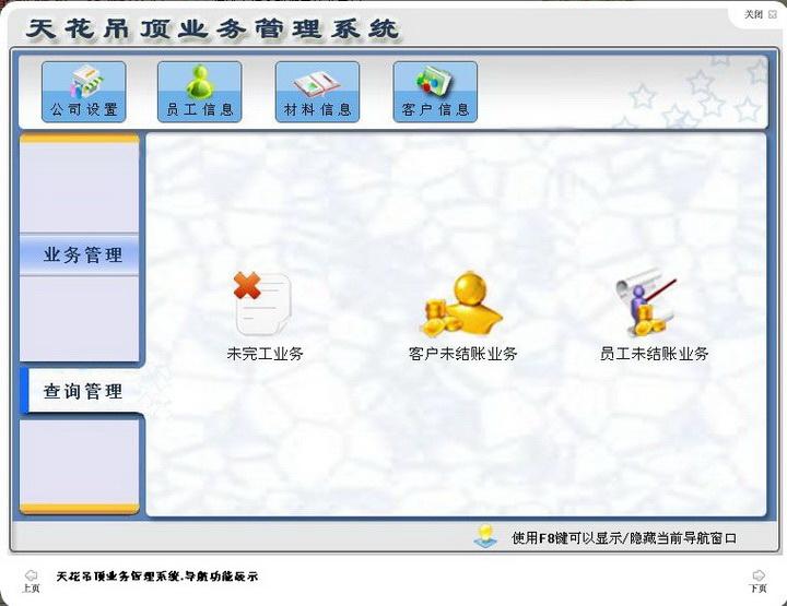 宏达天花吊顶业务管理系统