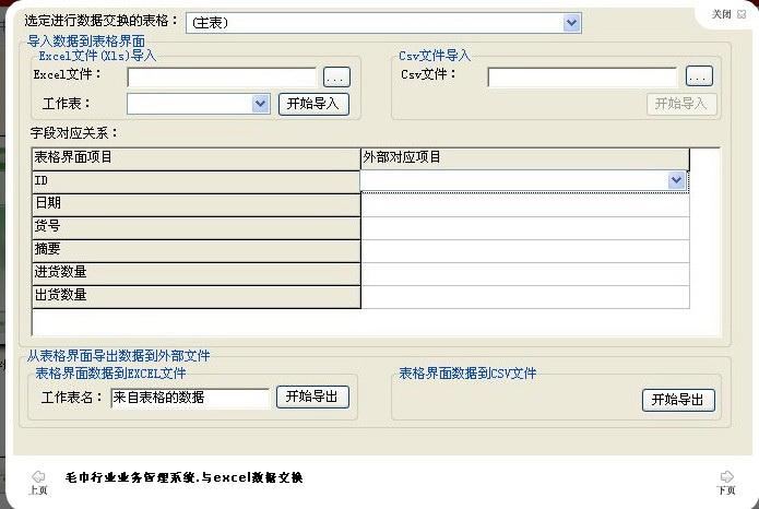 宏达毛巾行业业务管理系统