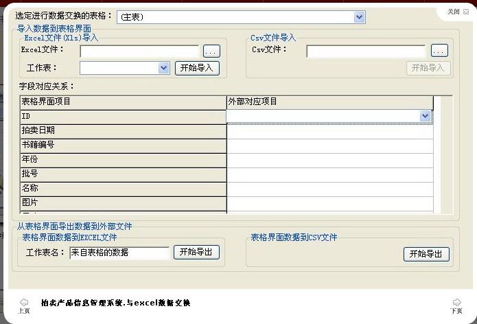 宏达拍卖产品信息管理系统