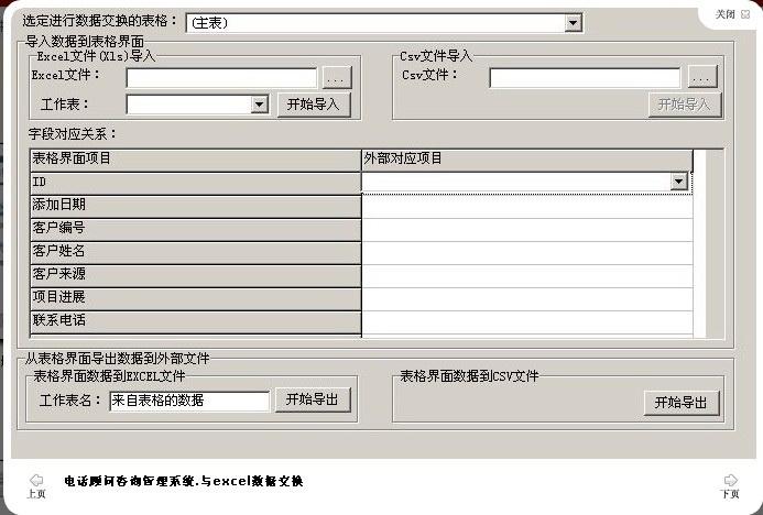 宏达电话顾问咨询管理系统