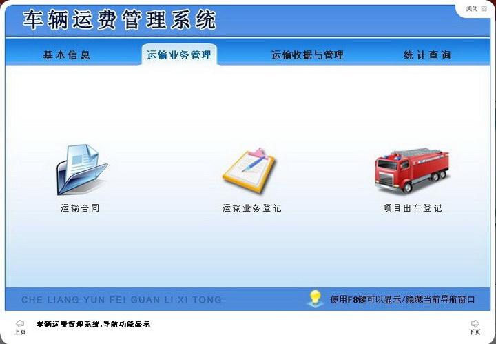 宏达车辆运费管理系统