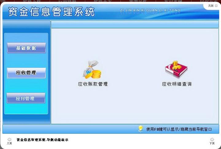 宏达资金信息管理系统