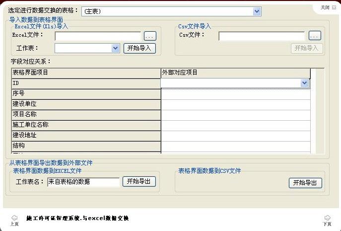宏达施工许可证管理系统