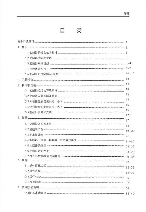 满毅FU9000V-022G-T2变频器使用说明书