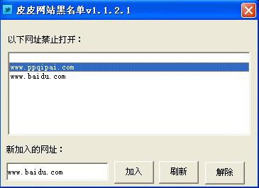 皮皮网站黑名单工具