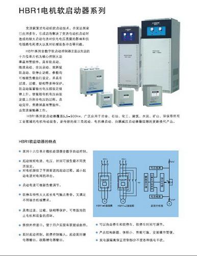 鸿宝HBR1-Z-250KW电机软启动器说明书
