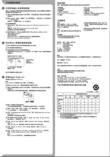 SONY ICD-UX544F IC录音机说明书
