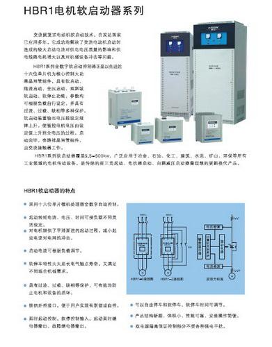 鸿宝HBR1-S-37KW电机软启动器说明书