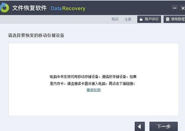 磁盘数据恢复软件