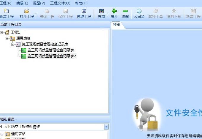 天师北京建筑工程资料管理软件2014版