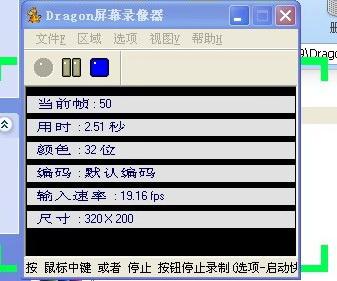 Dragon屏幕录像器