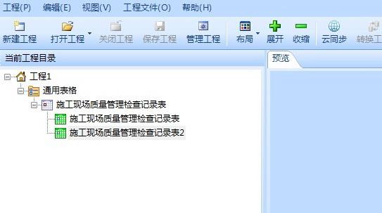 天师海南建筑工程资料管理软件2014版