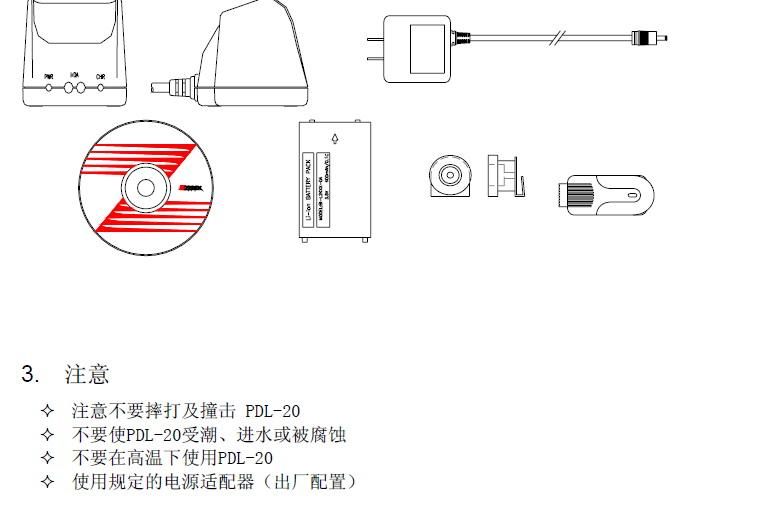 巨普便携式数据采集终端器PDL-20型使用说明书