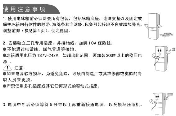 伊莱克斯电冰箱BCD-261EA型使用说明书