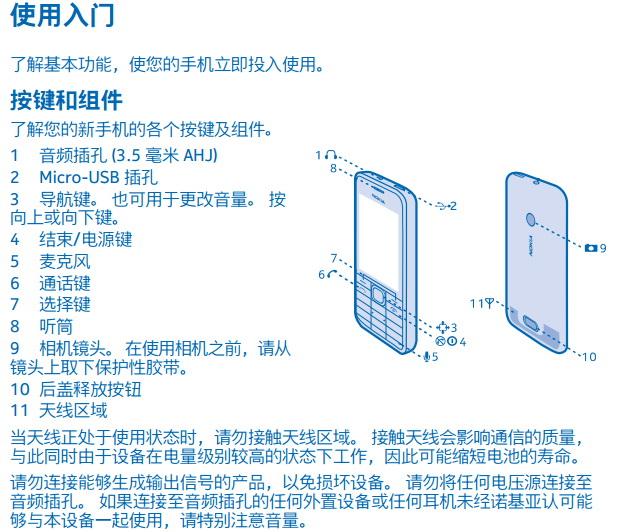 诺基亚Nokia 208手机说明书