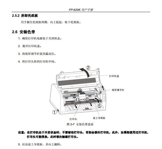 Jolimark映美FP-620K打印机说明书