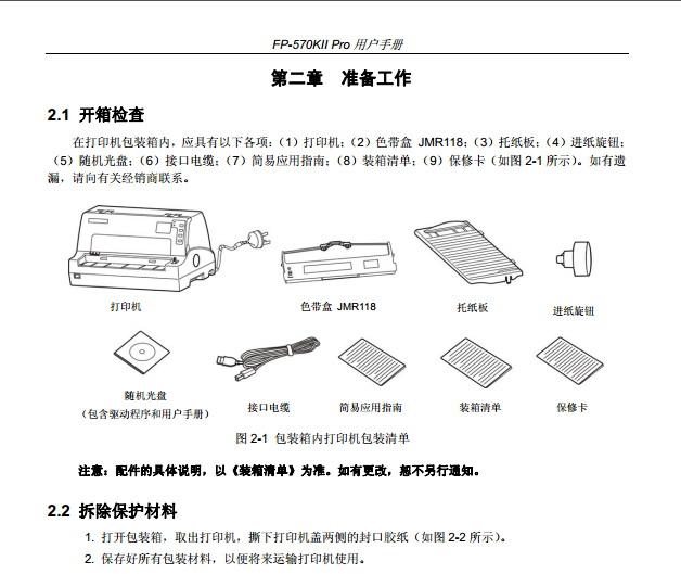 Jolimark映美FP-570KII Pro打印机说明书