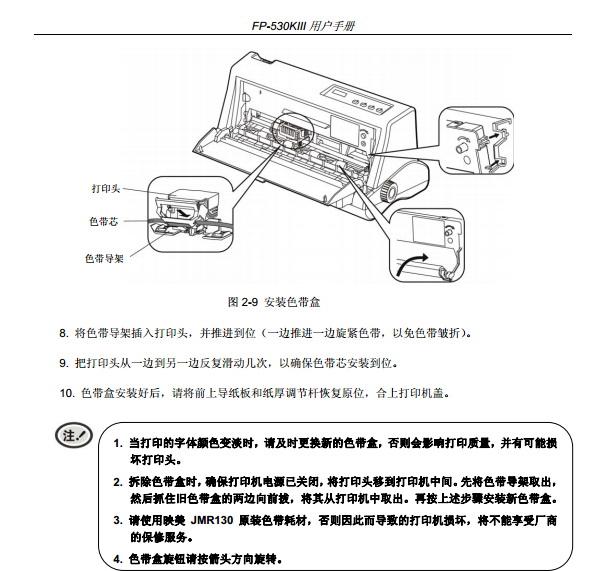 Jolimark映美FP-530KIII打印机说明书