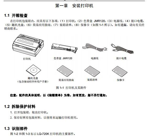 Jolimark映美LQ-720K(v1.2)打印机说明书