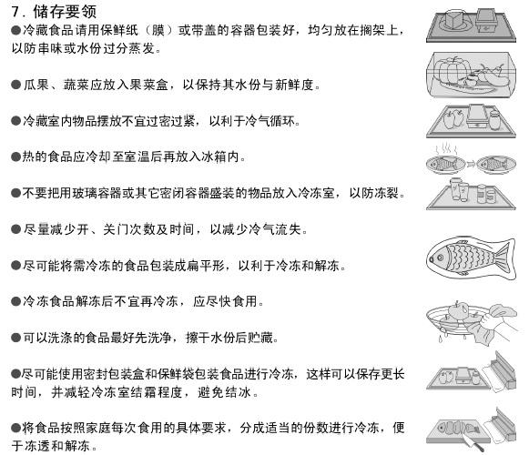伊莱克斯电冰箱BCD-172K型使用说明书