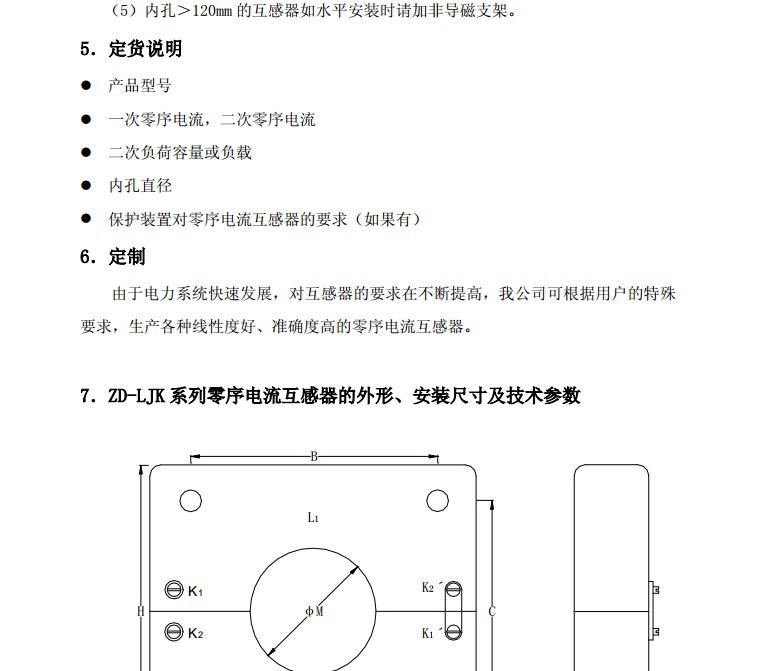 中电欧亚ZD-LJK200零序电流互感器使用说明书