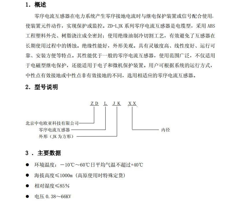 中电欧亚ZD-LJK180零序电流互感器使用说明书