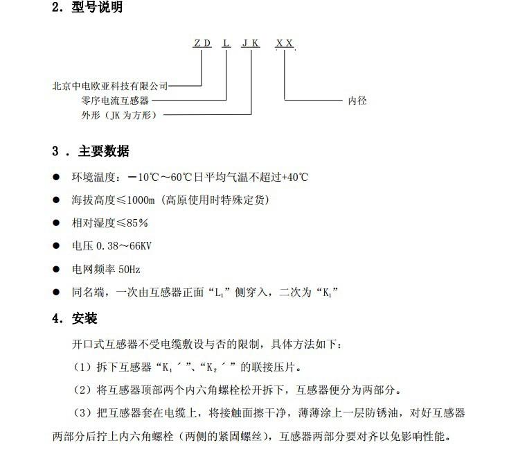 中电欧亚ZD-LJK160零序电流互感器使用说明书