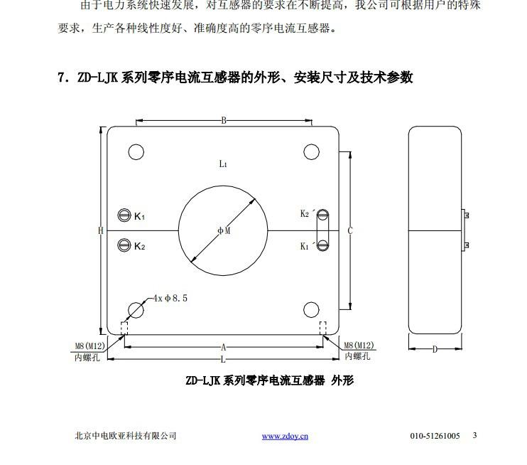中电欧亚ZD-LJK140零序电流互感器使用说明书