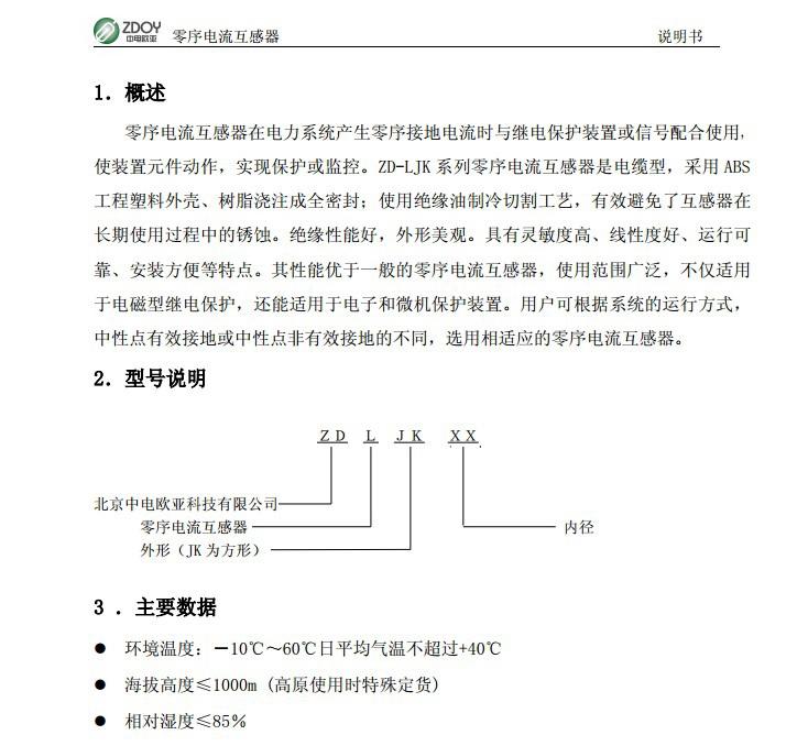 中电欧亚ZD-LJK100零序电流互感器使用说明书