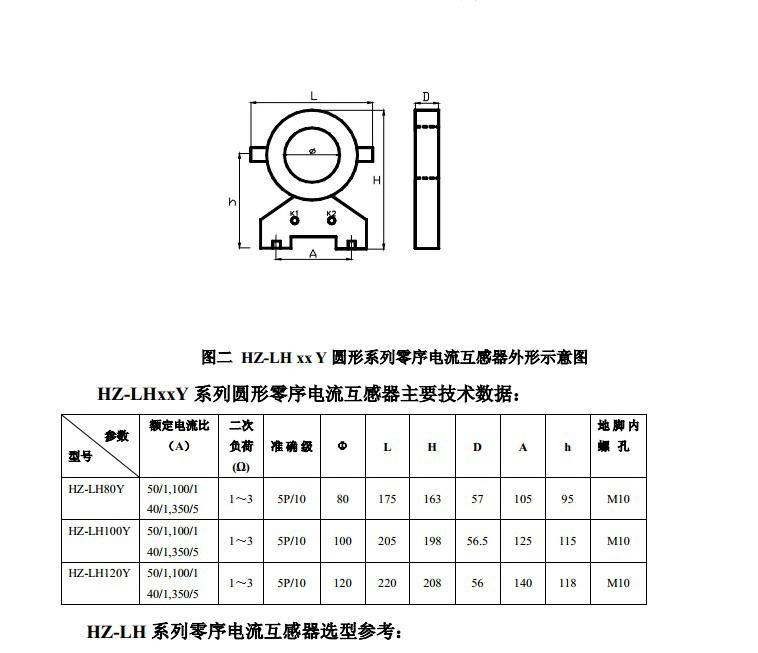 宏喆HZ-LH200J零序电流互感器说明书