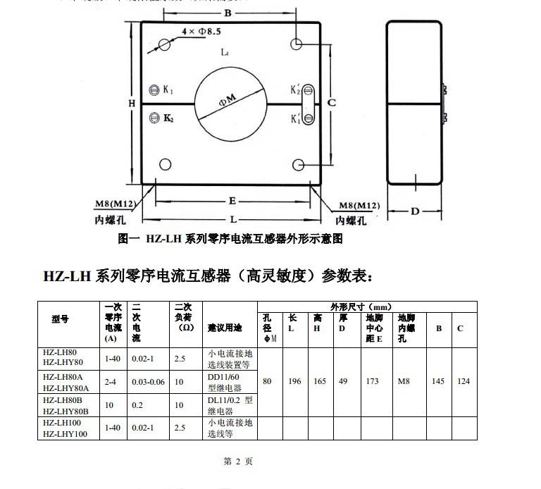 宏喆HZ-LHY80J零序电流互感器说明书