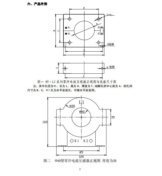 华源HY-LJK200J零序电流互感器说明书