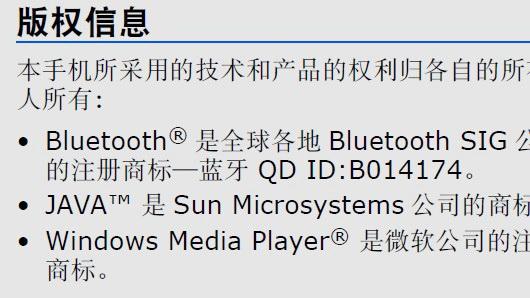 三星SGH-F278手机使用说明书