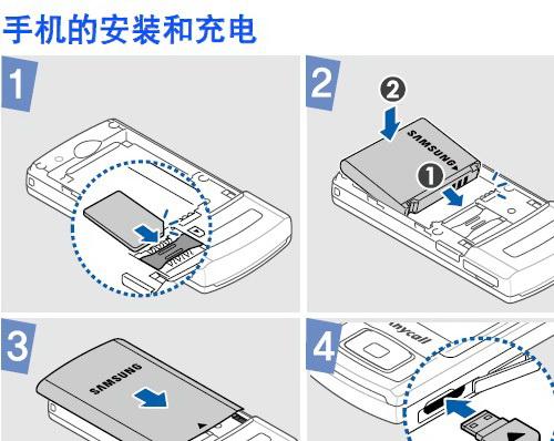 三星SGH-F268手机使用说明书