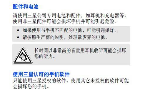 三星SGH-E958手机使用说明书